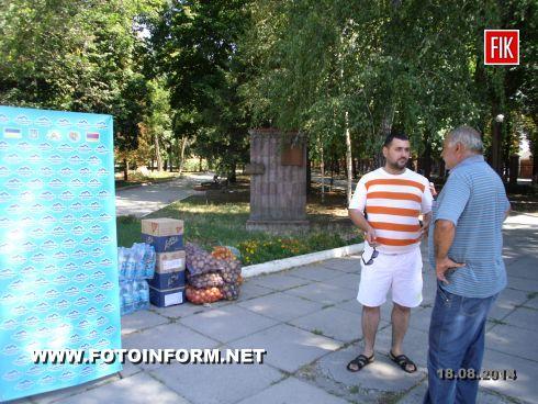 16 августа в Ковалевском парке нашего города состоялся сбор гуманитарной помощи для людей, пребывающие на востоке страны, организованный Союзом Армян Украины в Кировоградской области.