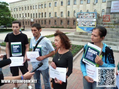 На центральной площади Кировограда в рамках глобальной кампании «Support. Don't punish» (Поддержать. Не наказывать) состоялась публичная акция «Наркополитика – война или мир?».
