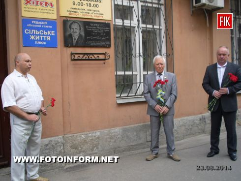 Сегодня, 23 августа, кировоградцы собрались возле мемориальной доски Вячеславу Черноволу.