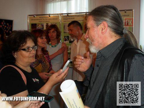 Вчера, 1 июля, в Кировоградском областном художественном музее состоялось открытие выставки, под названием «Студенческие аккорды творчества».