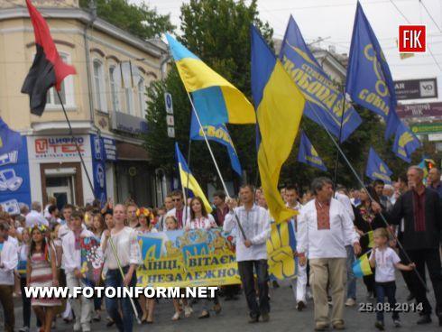 Кировоград парад вышиванок, кировоградские новости, новости кировограда, Кировоград отпраздновал 23-ю годовщину Независимости Украины (ФОТО)