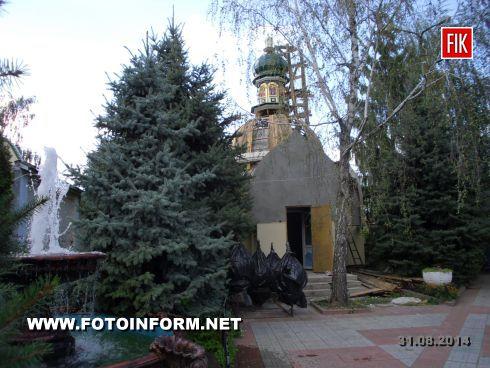 В Кировограде строится баптистерий (ФОТО)