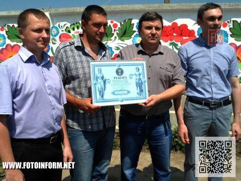 Вчера, 8 июля, в Кировоградской области официально зарегистрирован новый рекорд Украины - самая длинная петриковская роспись.
