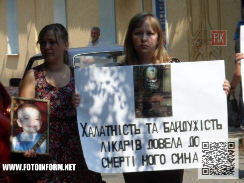 Вчера, 30 июля, под стенами Департамента здравоохранения Кировоградской ОГА состоялся пикет.