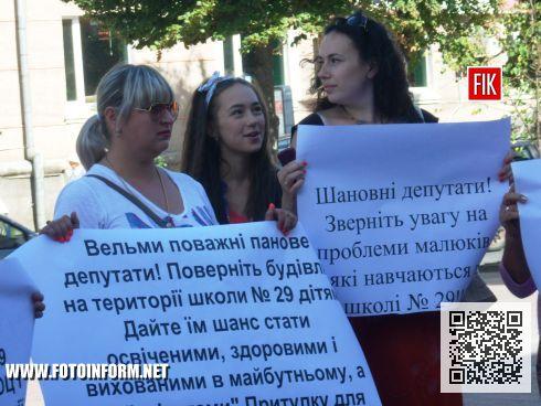 Сегодня, 18 августа, на площади возле Кировоградского горсовета состоялся пикет родительского комитета общеобразовательной школы I-III ступеней № 29.