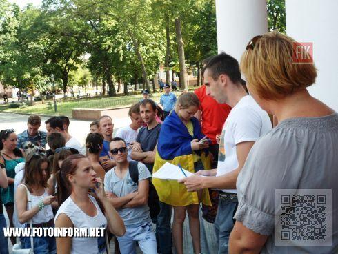 Сегодня, 24 августа, в Кировограде впервые проходит молодежное мероприятие, под названием «ХодаКвест», посвященный 24-й годовщине Независимости Украины.