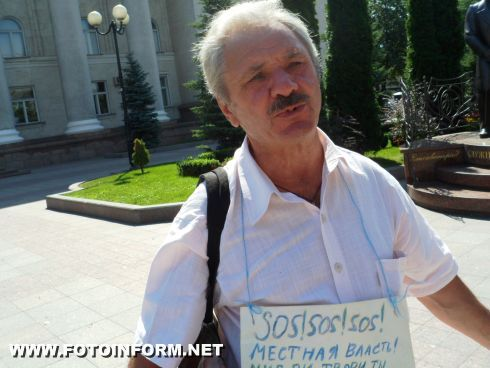 Вчера, 26 августа, возле Кировоградского горсовета житель нашего города провел акцию протеста.