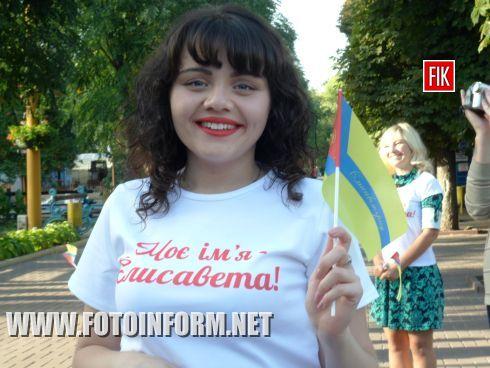 Вчера, 18 сентября, в Кировоградском Дендропарке состоялось мероприятие, под названием «Мое имя – Елиcавета», приуроченное ко Дню города.
