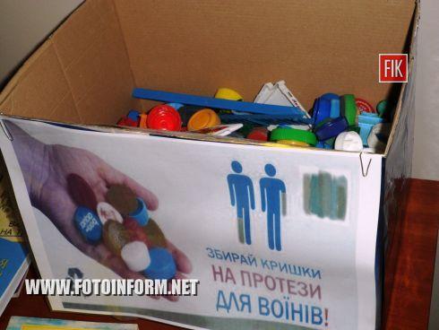 В Кировограде проходит бессрочная акция по сбору крышек на протезы для воинов АТО.