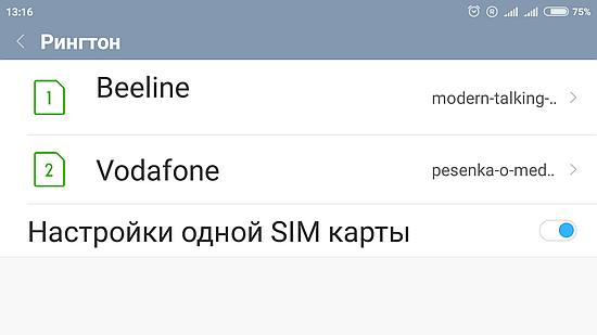 Как установить свой рингтон на смартфон Xiaomi