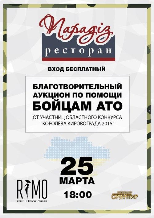 25 марта, в Кировограде, в ресторане «Парадиз» состоится благотворительный аукцион по помощи бойцам АТО от участниц Кировоградского областного конкурса «Королева Кировограда 2015».