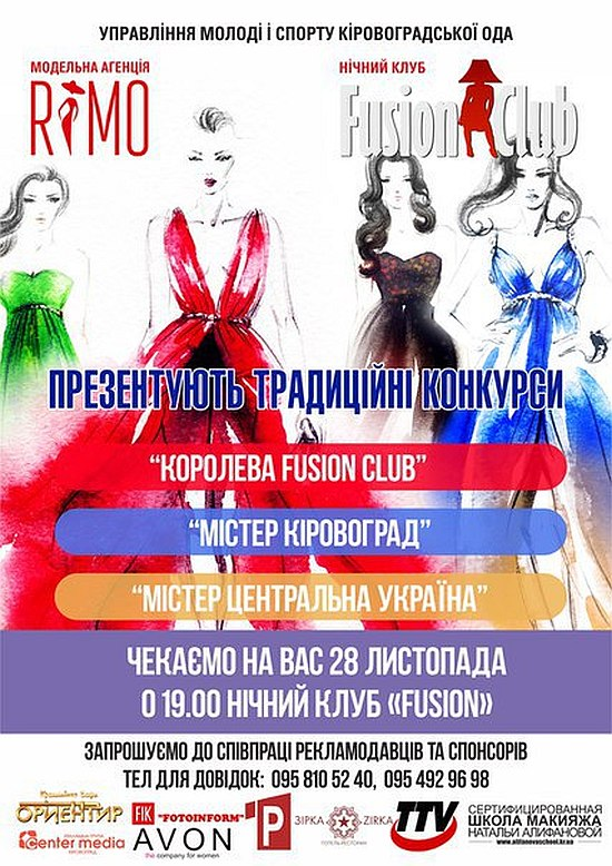 28 ноября, в 19:00, в Кировоградском ночном клубе «Fusion club» состоится феерическое мероприятие, которое объединит целых три конкурса красоты, а именно: «Королева Fusion club», «Мистер Кировоград» и «Мистер Центральная Украина».