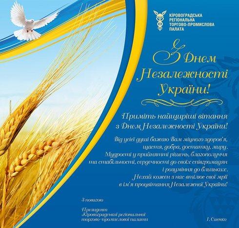 Шановні кіровоградці! Прийміть щирі вітання з нагоди 23-й річниці Незалежності України!