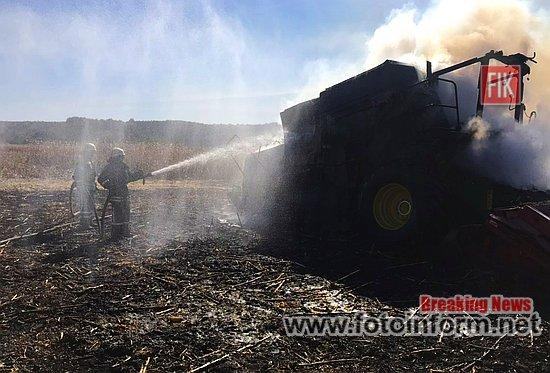 14 жовтня о 12:47 до Служби порятунку «101» надійшло повідомлення про пожежу комбайна за межами с. Стара Осота Олександрівського району.