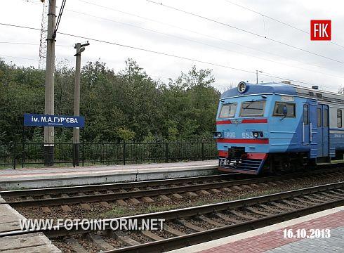 На Одеській залізниці відкрито платформу ім. М.А.Гур'єва