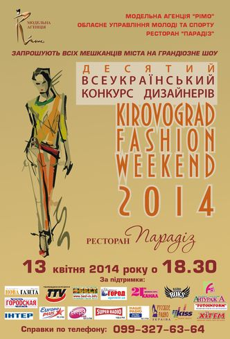 13 апреля в ресторане Парадиз в 18-30 состоится самое модное событие года - 10-й Всеукраинский конкурс молодых дизайнеров «Kirovograd fashion weekend 2014».