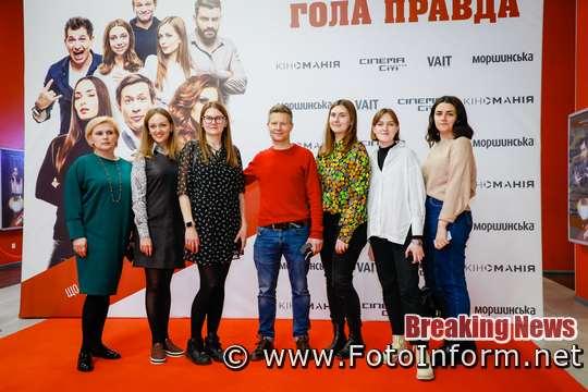 Українські зірки показали, що таке «Гола правда»