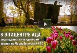 В эпицентре ада: посвящается ликвидаторам аварии на Чернобыльской АЭС