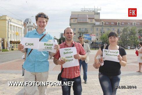 На передодні виборів багато кіровоградців могли спостерігати цікаву картинку. Молоді хлопці та дівчата ходили площею Героїв Майдану та пропонували перехожим купити їхні голоси.
