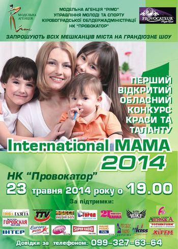 Впервые в Кировограде состоится открытый областной конкурс красоты и таланта для мам разных национальностей «International MAMA 2014» в рамках мероприятий, посвященных Дню Матери.