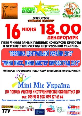 Кировоград: финал конкурсов красоты