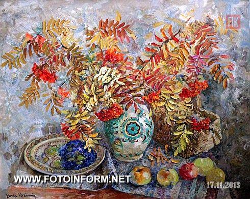 Кировоград: выставка живописных работ Бориса Еремина