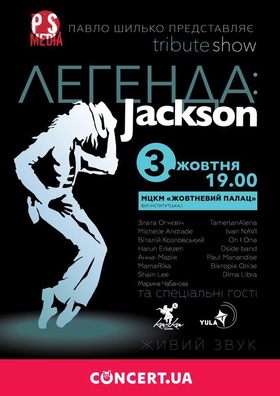 https://www.concert.ua/eventpage/jackson-tribute