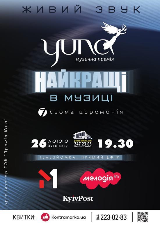 YUNA 2018 оголосила номінантів сьомої щорічної професійної музичної премії.