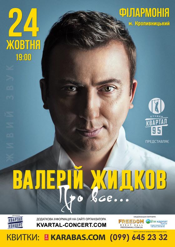 Афіша - Всі розваги Кропивницького: кіно, клуби, ресторани, концерти, виставки, театр, магазини.
