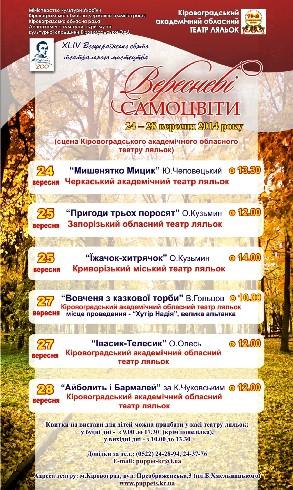 Кіровоградський академічний обласний театр ляльок запрошує мешканців та гостей міста відвідати вистави театру для дітей і дорослих: