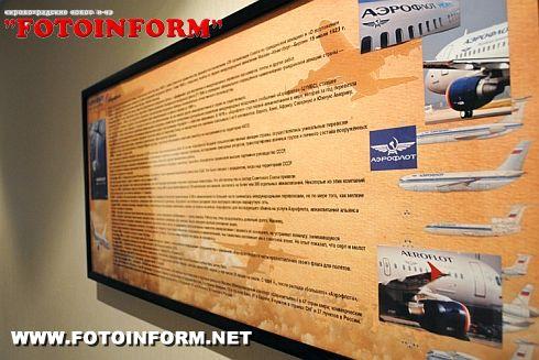 «Reikartz Кировоград» открывает экспозицию, посвященную авиации (ФОТО)