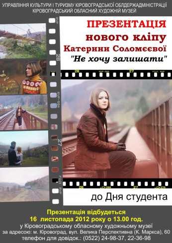 У Кіровограді презентують новий кліп