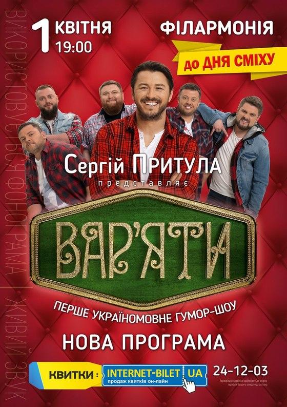 Гумористична программа Сергія Притули та «Вар'яти Шоу»