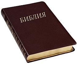 Библия, Книга жизни