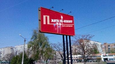 Примітно, що зробили це за допомогою фарби кольорів прапора Російської Федерації - червоного, білого та синього.