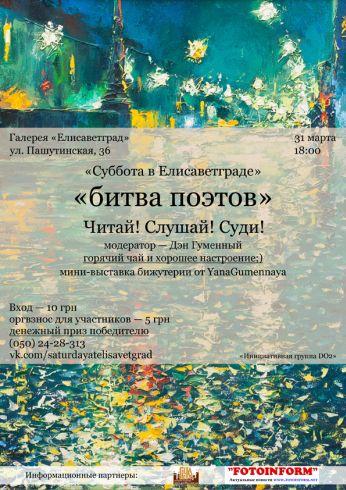 «Суббота в Елисаветграде»