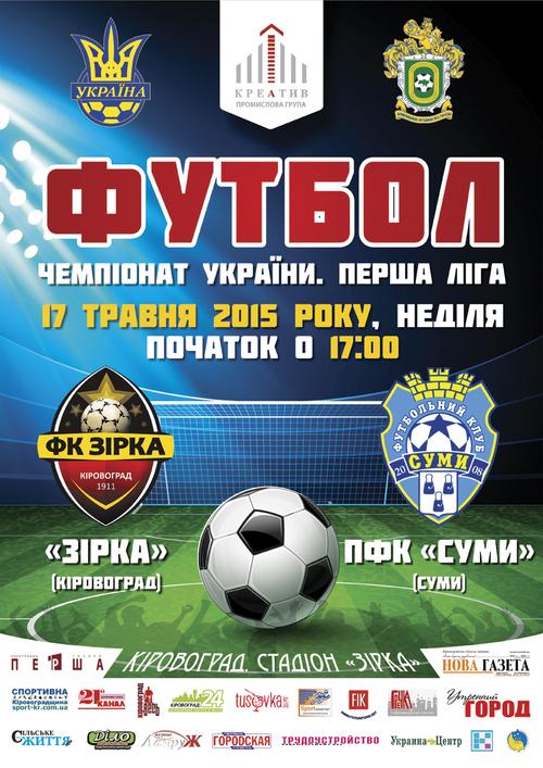 Кіровоградська «Зірка» чекає своїх вболівальників!