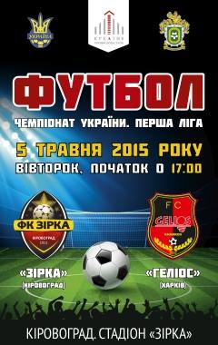 5 травня кіровоградська «Зірка» на своєму полі у 25-му турі чемпіонату України з футболу в першій лізі прийматиме харківський «Геліос».