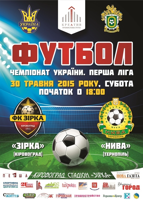 30 травня кіровоградська «Зірка» на своєму полі у передостанньому 29-му турі чемпіонату України з футболу в першій лізі прийматиме тернопільську «Ниву».
