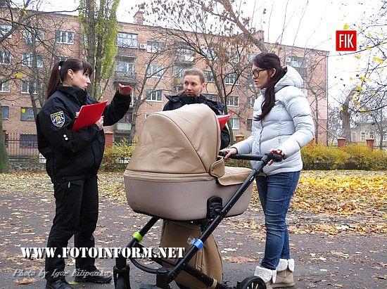 Кропивницький: у Ковалівському парку патрульні провели акцію