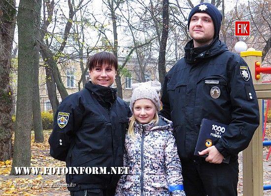 Кропивницький: у Ковалівському парку патрульні провели акцію, Оксана Білоброва, патрульна поліція кропивницького