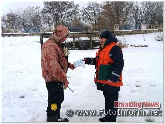 Кіровоградщина, рятувальники попередили громадян, про небезпеку