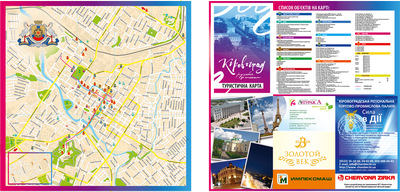 Сьогодні, 9 квітня, у приміщенні міської ради була презентована туристична карта міста Кіровограда, повідомляє сайт міськради