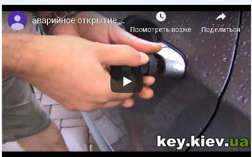 аварийное открытие авто киев