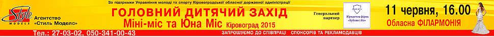 Кировоград: Мини мисс 2015