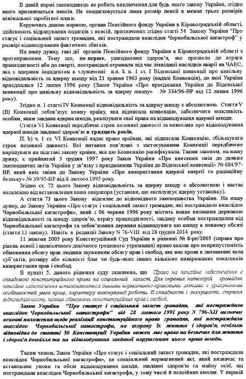 На адресу Fotoinform.net прийшов лист-звернення від Кіровоградської обласної громадської організації Союз Чорнобиль України, який вони направляли до губернатора Кіровоградської області.
