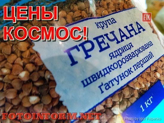 Цены на гречку просто космос! Фото Игоря Филипенко