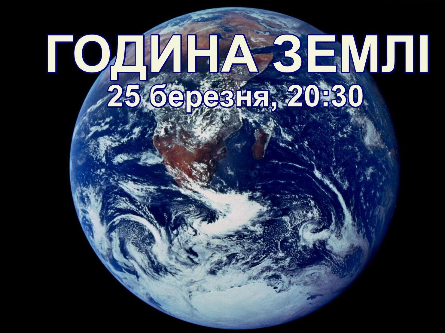 О 20.30 люди по всьому світу вимкнуть світло на одну годину – Годину Землі, щоб показати необхідність об'єднаних дій для збереження природи нашої планети.