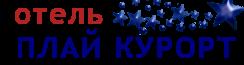 Отель Плай Курорт, Сергеевка, Одесская область
