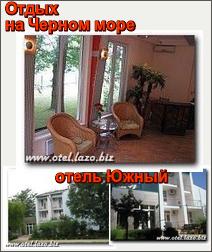Отдых на Черном море, Сергеевка